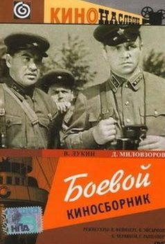 Боевой киносборник №8
