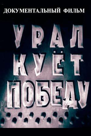Урал кует Победу