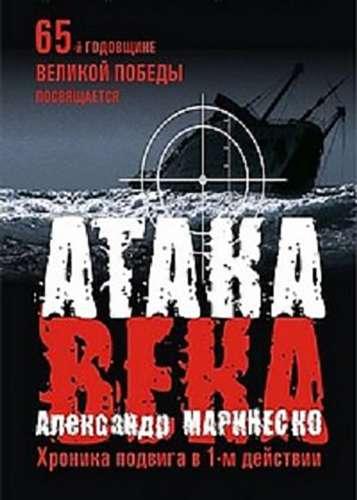 Александр Маринеско. Атака века