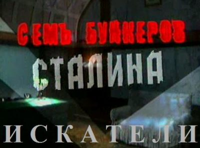 Искатели. Семь бункеров Сталина
