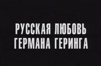 Тайны века. Русская любовь Германа Геринга