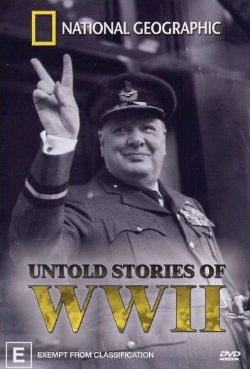 Нерассказанные истории второй мировой войны