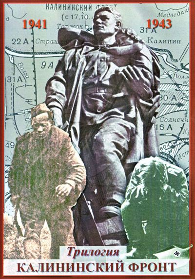 Калининский фронт (2 серии)