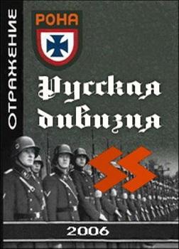 Отражение. Русская дивизия SS