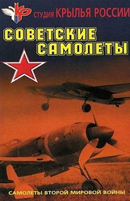 Советские самолеты