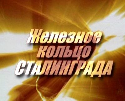 Железное кольцо Сталинграда