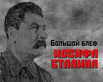 Большой блеф Иосифа Сталина. Мираж над Амуром