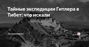 Тайные экспедиции. Что искал Гитлер в Тибете