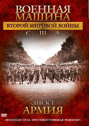 Военная машина Второй мировой войны: США (4 серии)