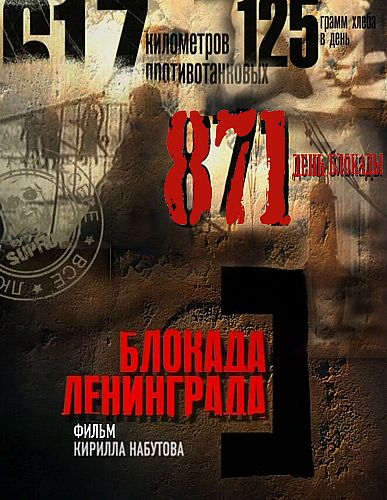 Блокада Ленинграда (2 серии)