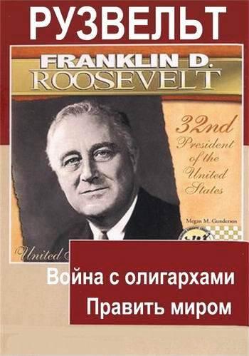 Рузвельт (2 серии)