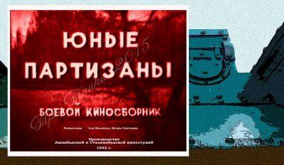 Боевой киносборник №13