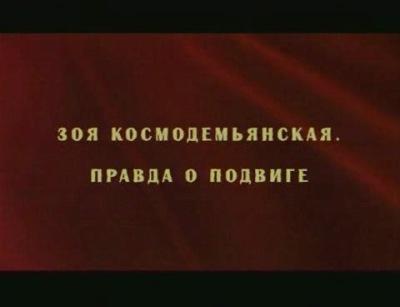 Зоя Космодемьянская. Правда о подвиге