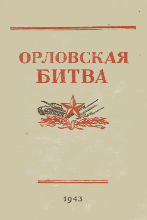 Орловская битва