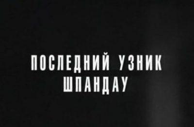 Тайны века. Последний узник Шпандау