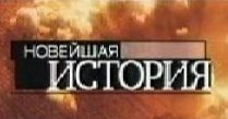 Новейшая история. Тоже война: Шпионы Сталина и Гитлера