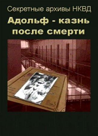 Адольф Гитлер, казнь после смерти. Из секретных архивов НКВД