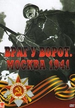 Враг у ворот. Москва 1941 (4 серии)