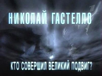 Тайны века. Николай Гастелло. Кто совершил великий подвиг?