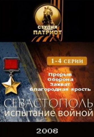 Севастополь. Испытание войной (4 серии)