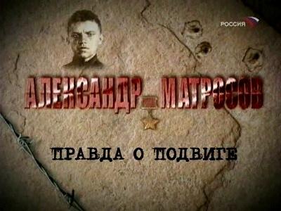 Александр Матросов. Правда о подвиге