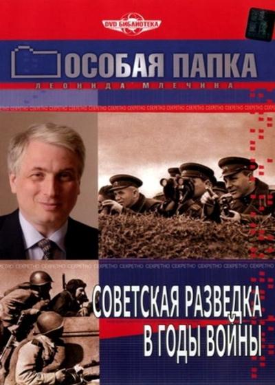 Особая папка. Советская разведка в годы войны