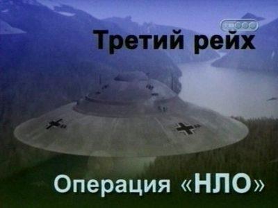 Третий рейх. Операция «НЛО»