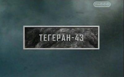 Тайные знаки. Тегеран - 43