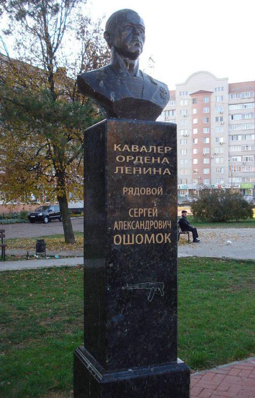 г. Сумы. Бюст полного кавалера орденов Славы Ошомока С.А.