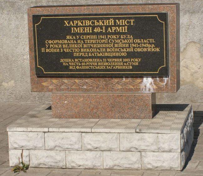г. Сумы. Памятный знак воинам 40-й армии, установленный на Харьковском мосту.