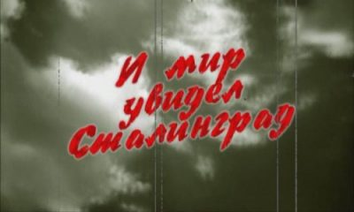 И мир увидел Сталинград