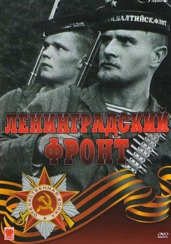 Ленинградский фронт (4 серии)