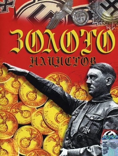 В поисках золота нацистов