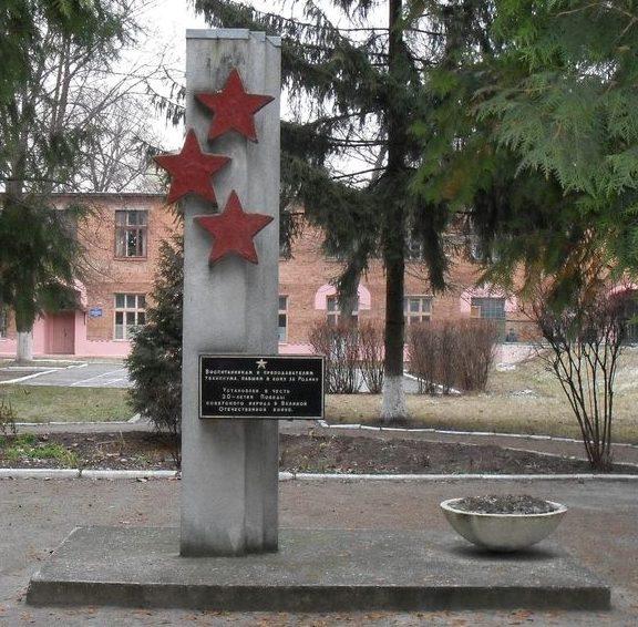 г. Сумы. Памятный знак погибшим преподавателям и студентам строительного техникума.