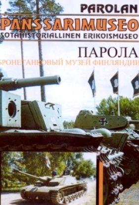 Парола. Бронетанковый музей Финляндии
