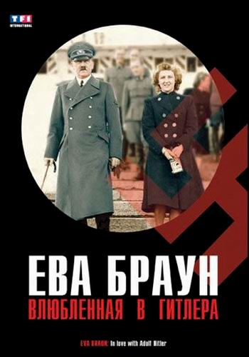 Ева Браун. Влюбленная в Гитлера