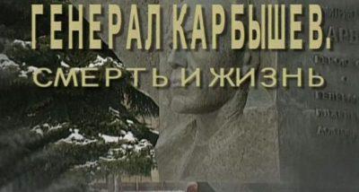 Генерал Карбышев. Смерть и жизнь