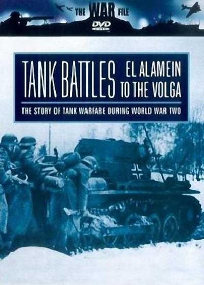 Танковые сражения. От Эль Аламейна до Волги
