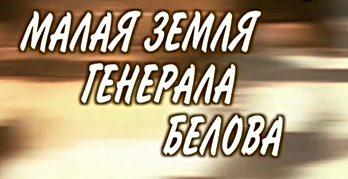 Малая земля генерала Белова