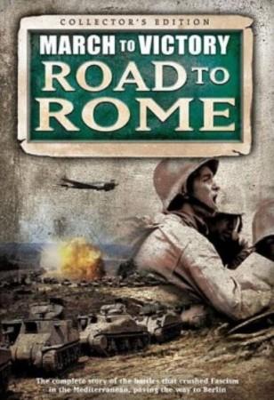 Марш к Победе. Дорога на Рим (14 серий)