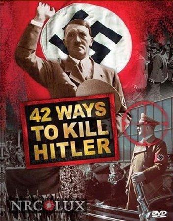 42 покушения на жизнь Гитлера