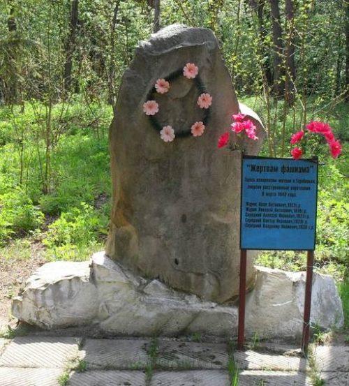 Братская могила жертв фашизма.