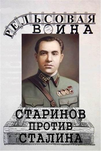 Рельсовая война. Старинов против Сталина