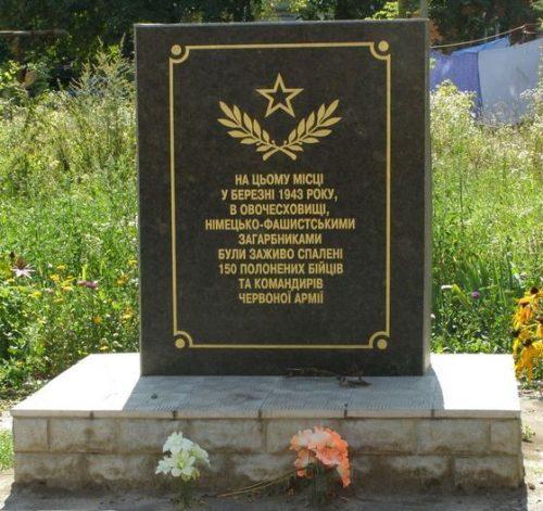 г. Сумы. Памятный знак на месте казни 150 советских военнопленных.