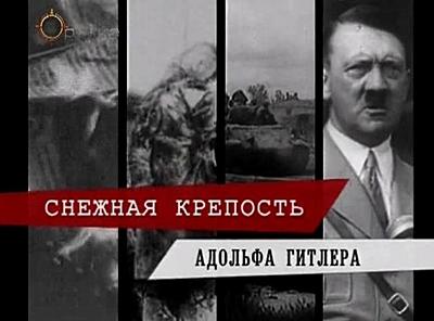 Снежная крепость Адольфа Гитлера