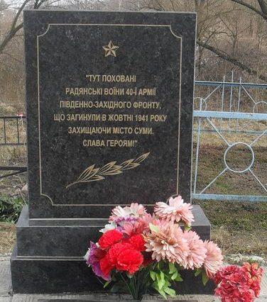 г. Сумы. Братские могилы советских воинов в переулке Кощея, павших при обороне города в 1941 г.