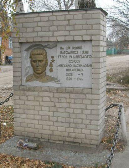 с. Чернетчина Ахтырского р-на. Памятный знак Герою Советского Союза М.В.Пилипенко.