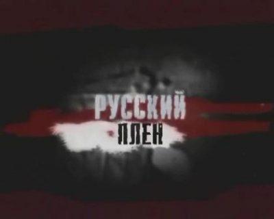 Русский плен