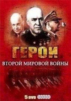 Герои Второй мировой войны (18 серий)