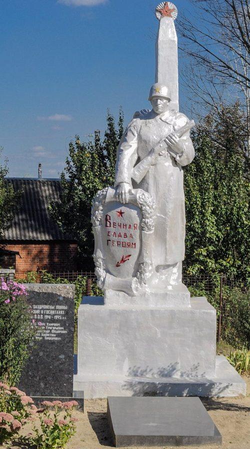 г. Сумы. Братская могила на Пришибском кладбище воинов, умерших от ран в госпиталях.
